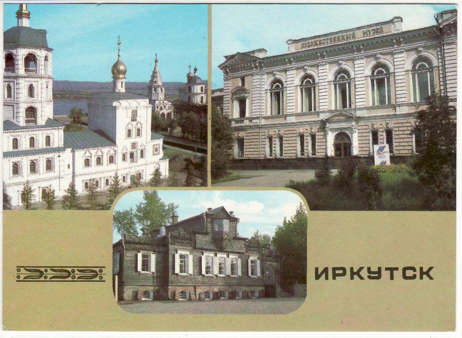 Виды Иркутска. 1987 год