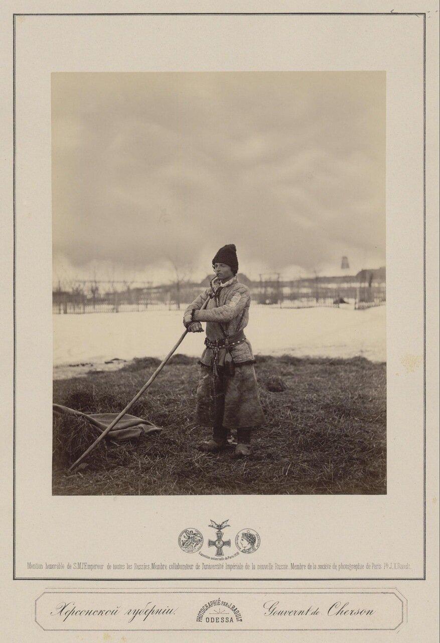 Крестьянин Херсонской губернии. Конец 1870-х.