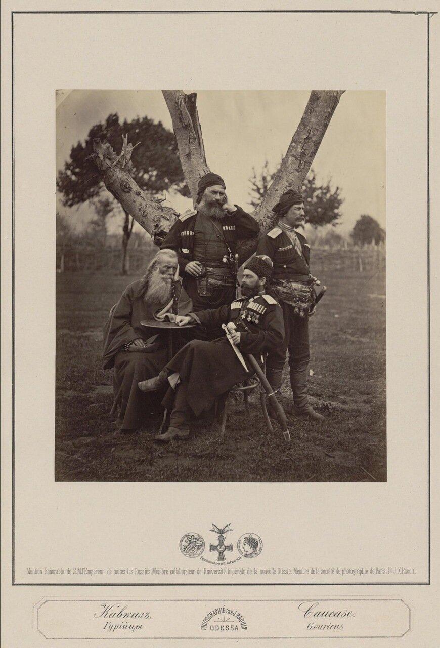 Кавказ. Гурийцы. Конец 1870-х.