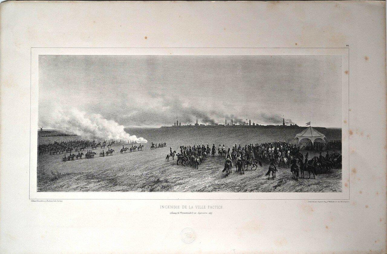 Пылающий город на маневрах в Вознесенске 10 сентября 1837