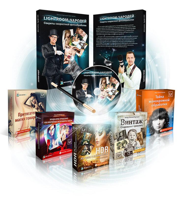 Видеокурс «Lightroom-чародей. Серебряная коллекция» плюс пять специальных мега бонусов