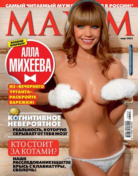голая Алла Михеева в Maxim, март 2013