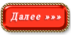 КНОПОЧКИ