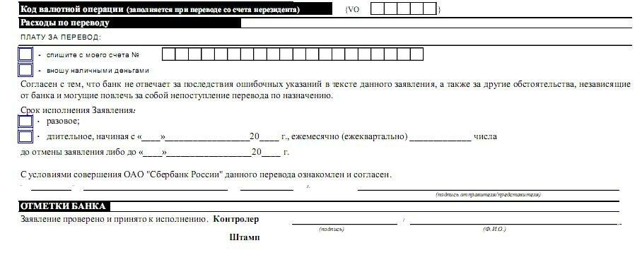 Заявление На Изменение Информации По Клиенту Образец Сбербанк - фото 4