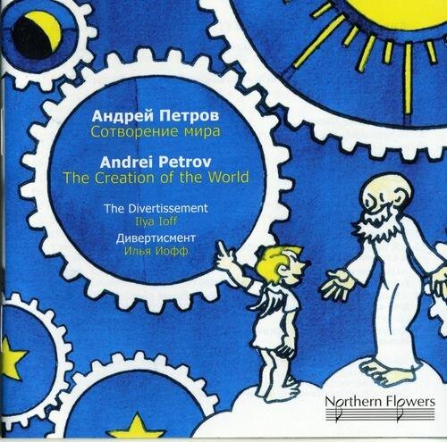 Андрей Петров - Сотворение мира [Камерный оркестр Дивертисмент. Илья Иофф] (2010) APE