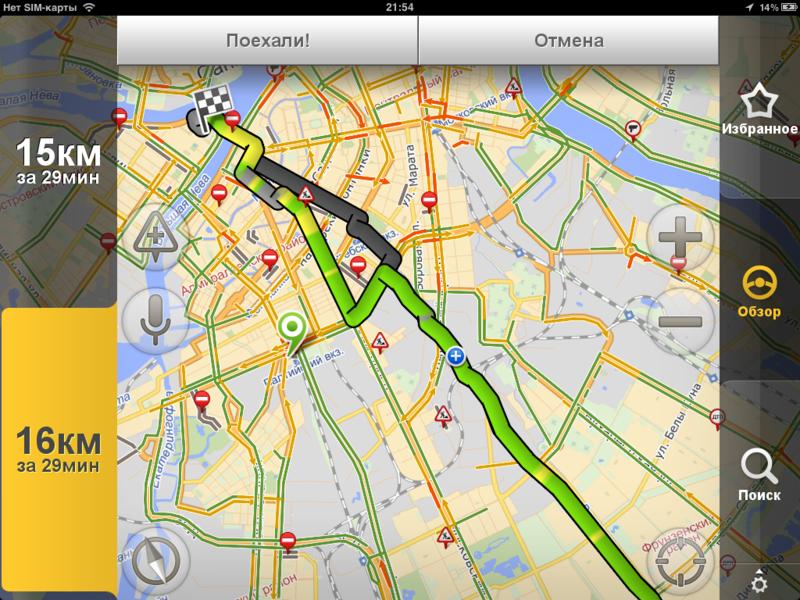 Яндекс Транспорт Для Windows 8.1 Скачать Бесплатно