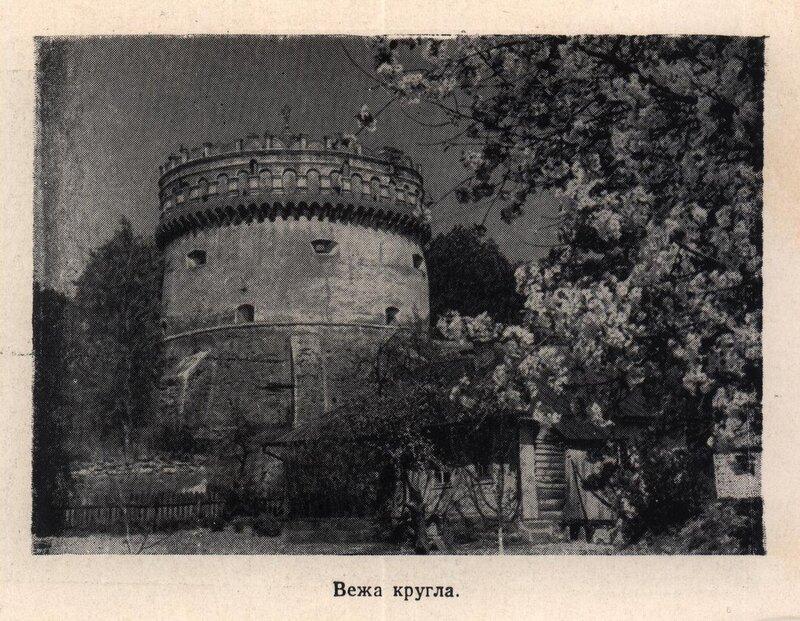 5. Вежа Кругла.jpg