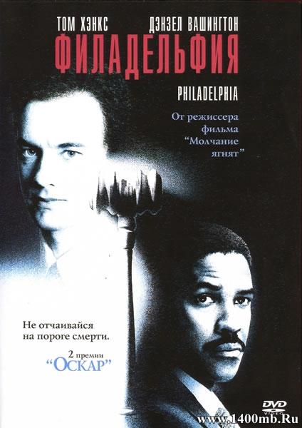 Филадельфия / Philadelphia (1993/HDTVRip/HDTVRip 720p)