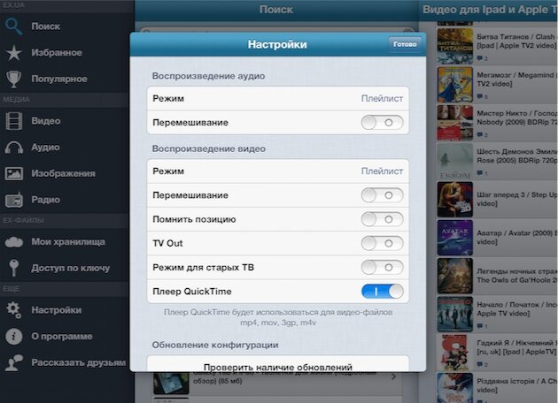 EX Plus для iPhone iPad