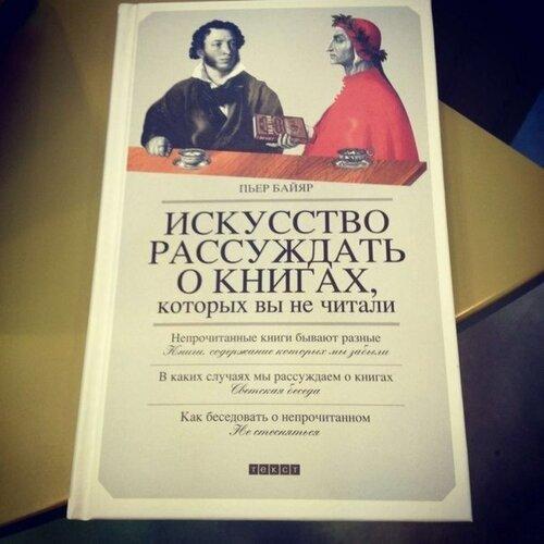 книга про книги