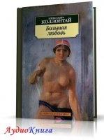 Книга Коллонтай Александра - Большая любовь (АудиоКнига)