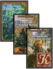 Книга Остров мечты - 3 книги