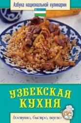 Книга Узбекская кухня