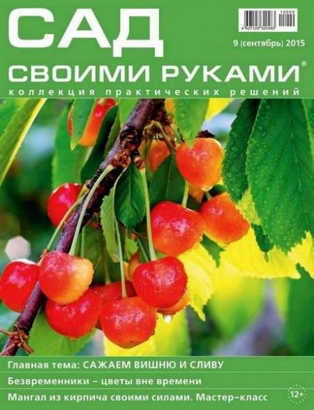 Книга Журнал: Сад своими руками №9 (сентябрь 2015)