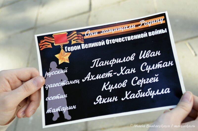 Помни героев, Саратов, 08 мая 2013 года