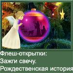 Флеш-открытки Рождественская история. Зажги свечу.