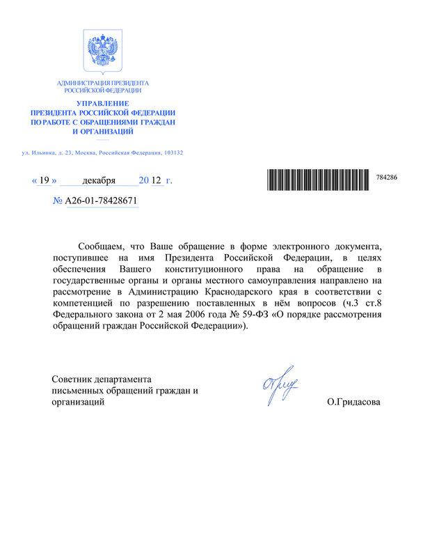 Ответ администрации Президента