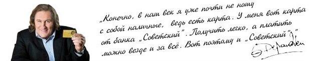 Жерар Депардье рекламирует кредитку Банка Советский