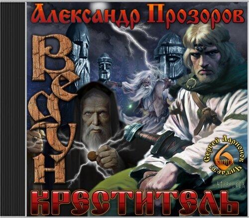 Прозоров Александр. Креститель