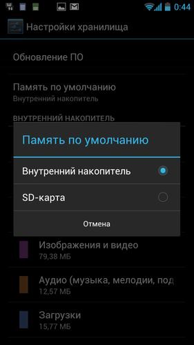 Huawei Ascend D1 Quad XL, скриншот