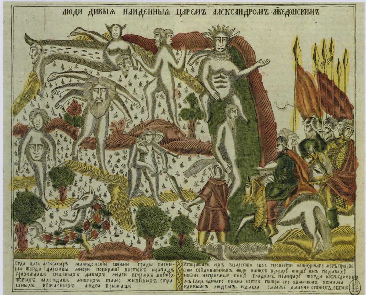 1820-е. Люди дивые, найденные царем Александром Македонским