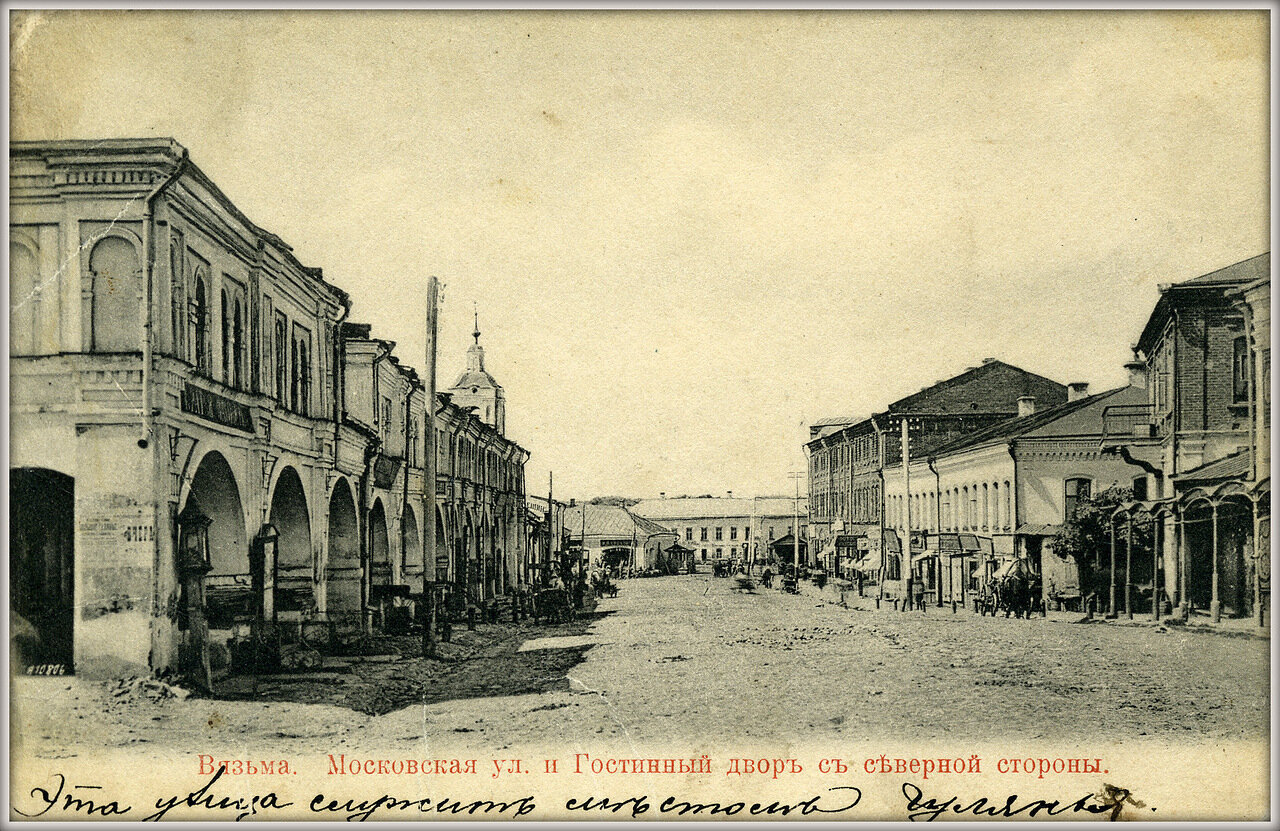 Московская улица и Гостиный двор с северной стороны.