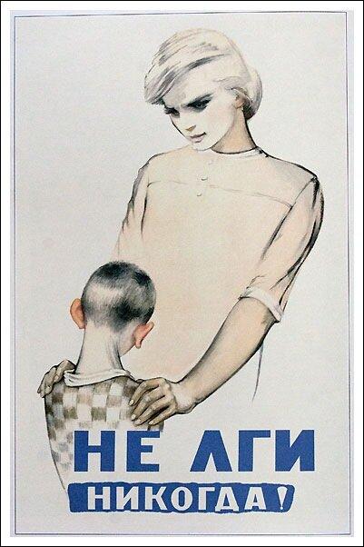 Советский педагогический плакат. Чему учили детей в СССР? 0_d09a5_66efc272_XL