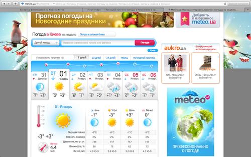 Прогноз погоды в Киеве на 1 января 2013 года на сайте meteo.ua