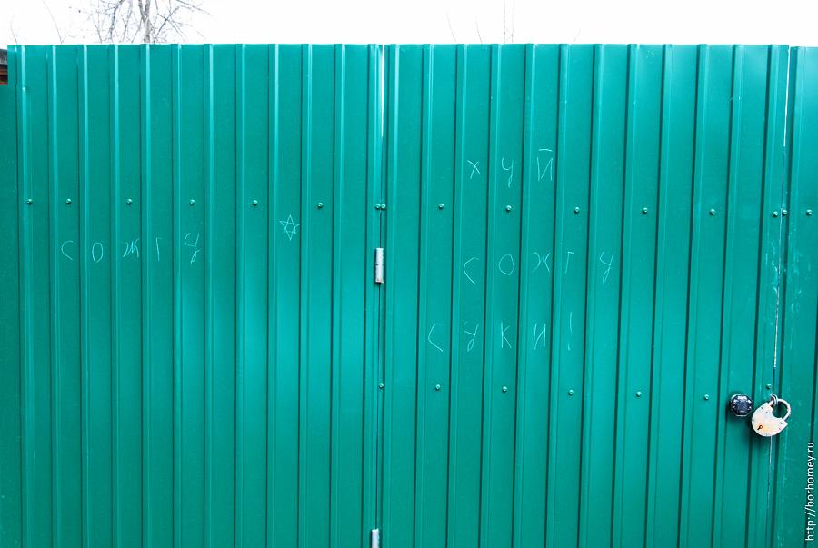 забор дачный домик