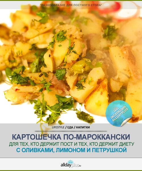 Наш рецепт в фотографиях и описании. В Великий пост - постная картошечка по-мароккански с оливками. 7 фото и описание.