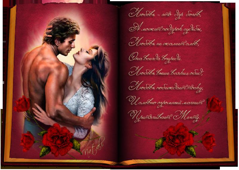 Красивые открытки мужу за нас любимый