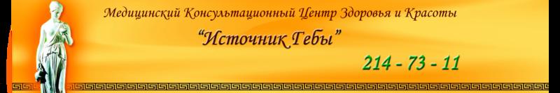 город Красноярск,  улица 9 Мая, дом 49  зв. 214-73-11    Skype -gebaistok1