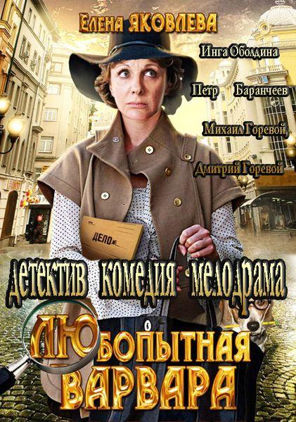 Любопытная Варвара (2012) SATRip + HDTVRip