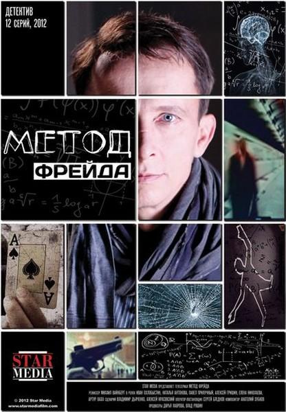 Метод Фрейда (2013) SATRip + HDTVRip