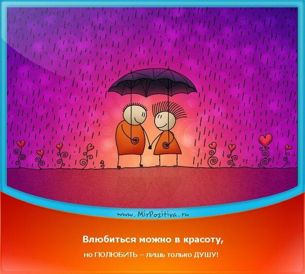 позитивчик: Влюбиться можно в красоту, но ПОЛЮБИТЬ – лишь только ДУШУ!