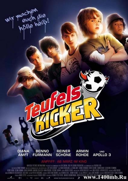 Адская команда / Чертовы футболисты / Teufelskicker / Devil's Kickers (2010/DVDRip)