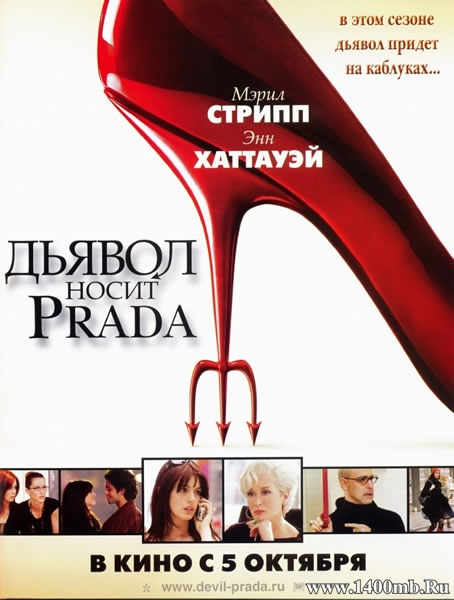 Дьявол носит «Prada» / The Devil Wears Prada (2006/HDRip)
