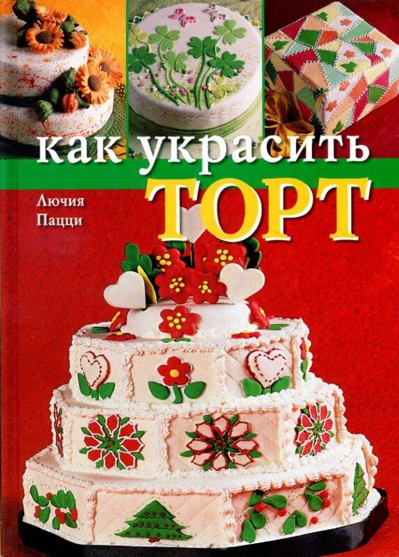 Украшение тортов скачать книги бесплатно