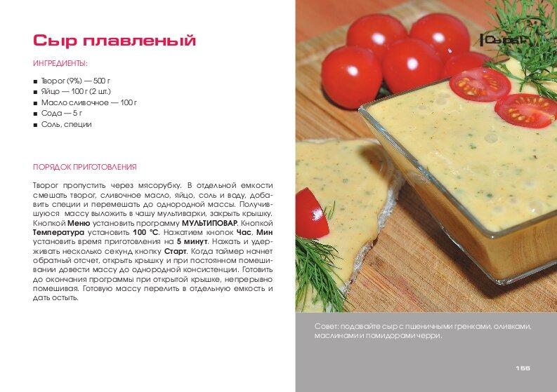 рецепты для мультиварки redmond rmc m150 скачать