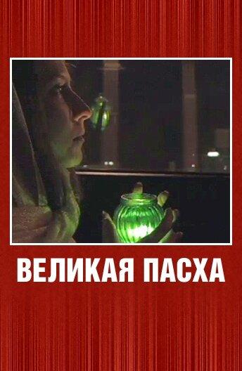 Фильм Великая Пасха