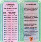 Товарные талоны ООО Шаймуратово - шаймуратовки