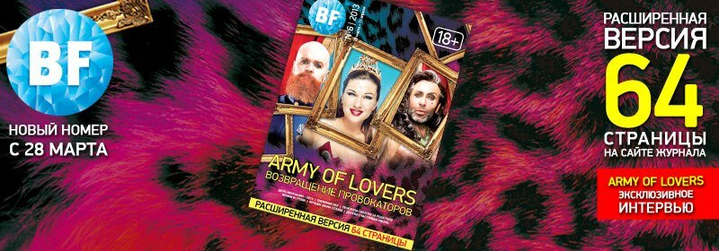 "Army of Lovers ""Big Battle of Egos"". Эксклюзивное интервью журналу BF/BEST FOR"