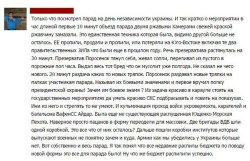 Хроники триффидов: Тёмное время уродского отребья. Или про Парад в Киеве