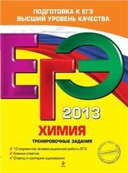 Книга ЕГЭ 2013, Химия, Тренировочные задания, Оржековский П.А., Мишина В.Ю., 2012