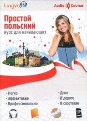 Книга Простой польский. Курс для начинающих