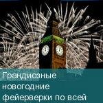 Новогодние феерверки 2013