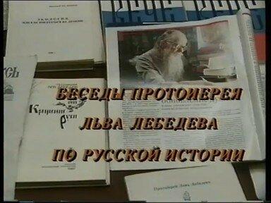 Беседы протоиерея Льва Лебедева по Русской истории