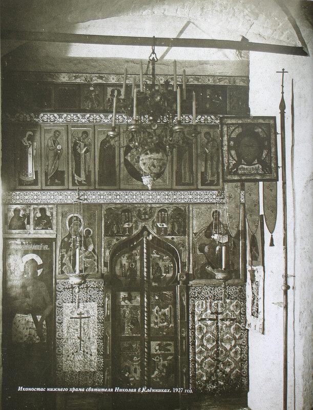 Храм святителя Николая в Клённиках. Нижняя церковь. 1927 год.