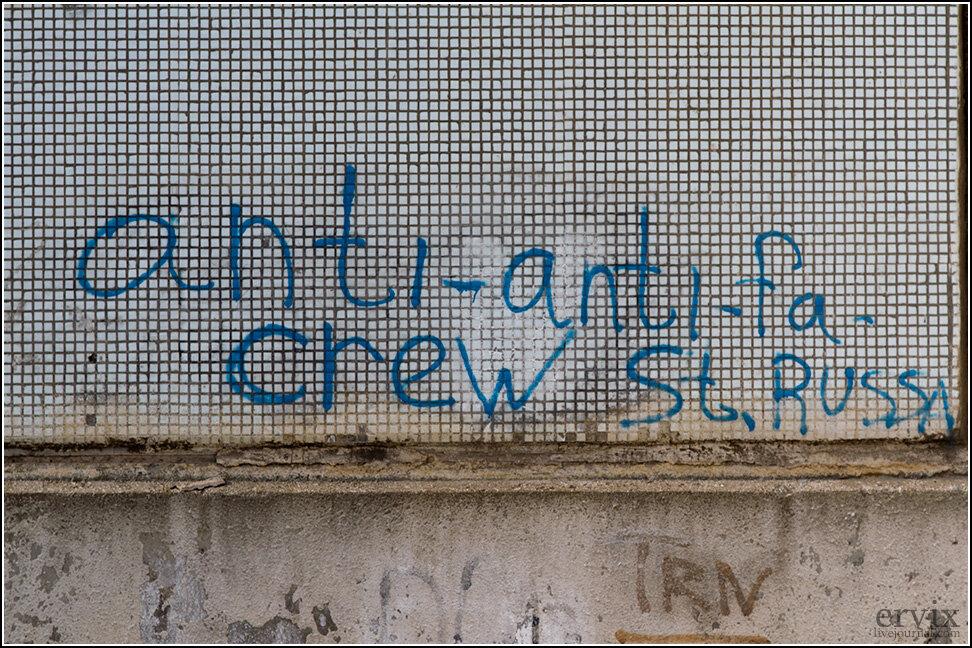 В городе встречаются любопытные надписи. Кто такие анти-антифа я так и не понял. Боевой отряд местных националистов что ли?