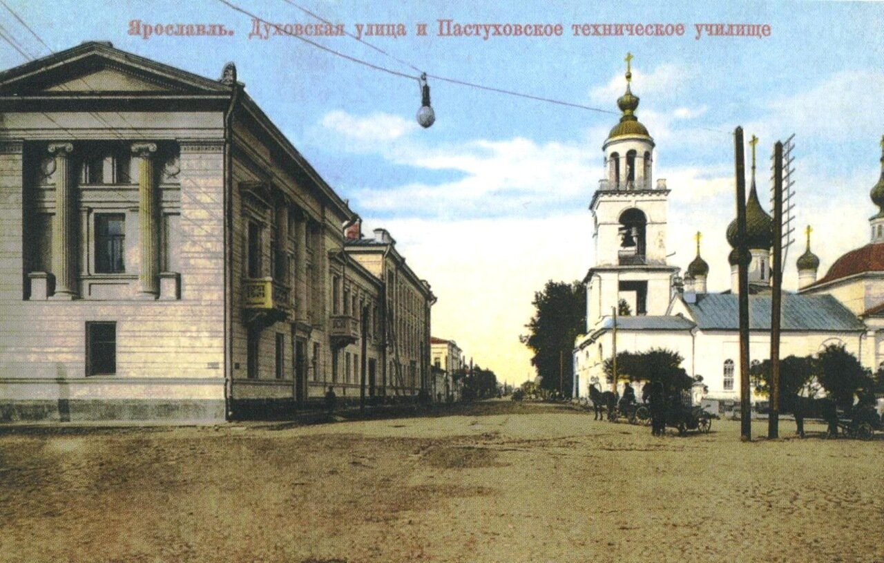 Духовская улица и Пастуховское техническое училище.